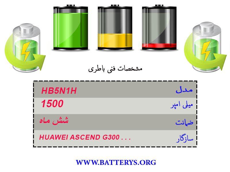 HB5N1H -2