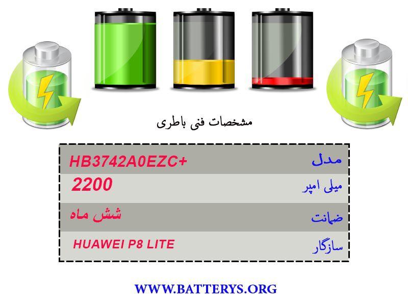 Huawei P8 Lite -2