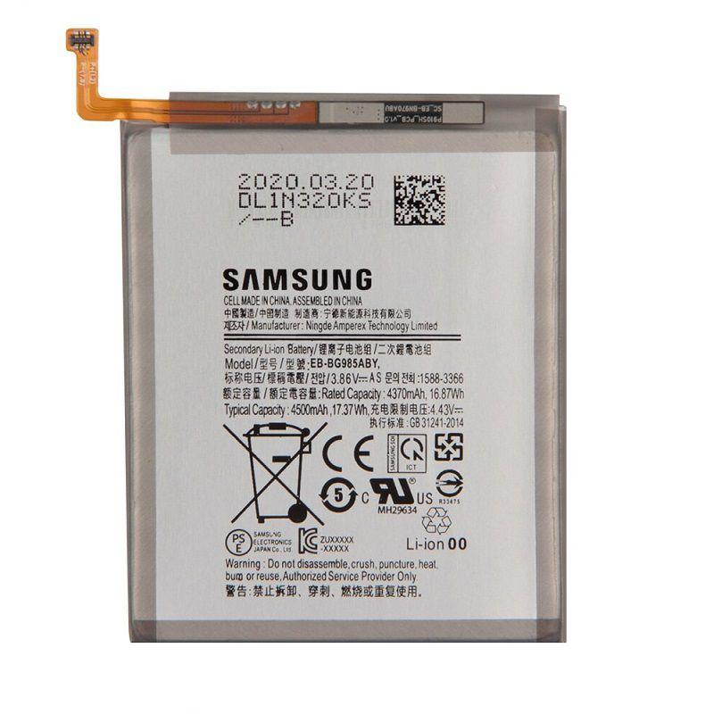 قیمت خرید باتری سامسونگ گلکسی اس 20 پلاس Samsung S20 Plus | مرکز باطری